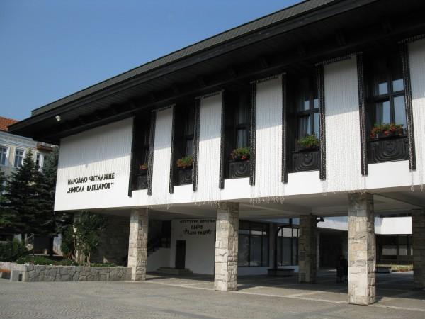 Biblioteka Vaptsarov u Banskom