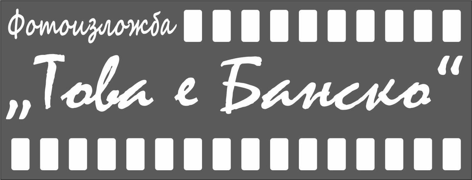 Foto izložba - Ovo je Bansko | Lucky Bansko SPA & Relax