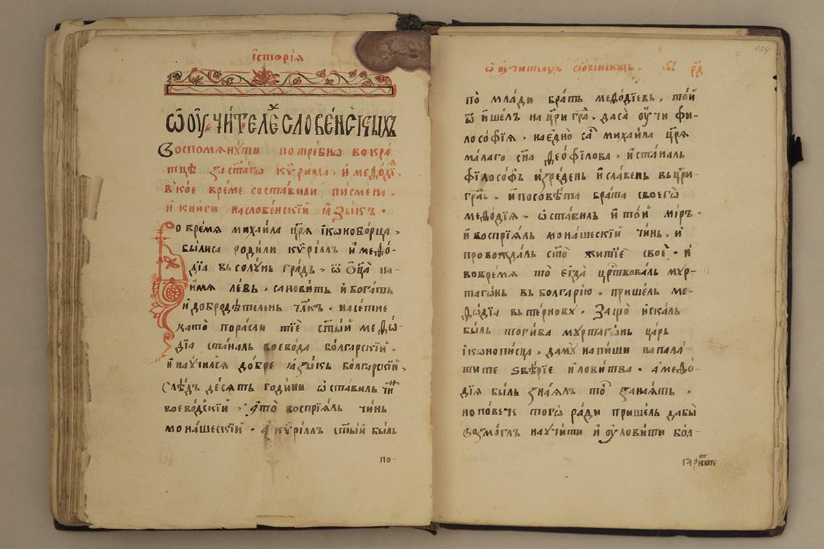 Istorijsko-slavonsko-bugarski u Paisiiju